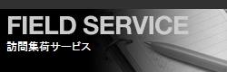 FIELD SERVICE 出張サービス