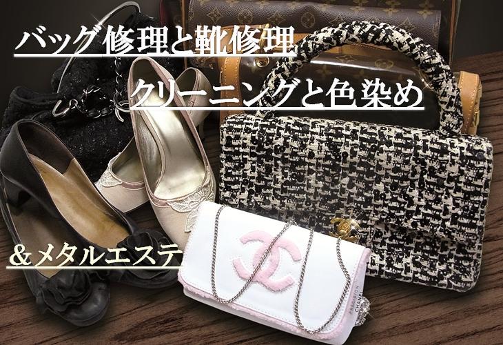 バッグと靴修理、色染めとメタルエステ