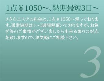 1点¥1050~、納期最短3日~ メタルエステの料金は、1点¥1050~承っております。 通常納期は1~2週間程頂いておりますが、お急ぎ等のご事情がございましたら出来る限りの対応を致しますので、お気軽にご相談下さい。